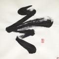 北京2022年冬奥会会徽灵感来源于中国行草书法冬字